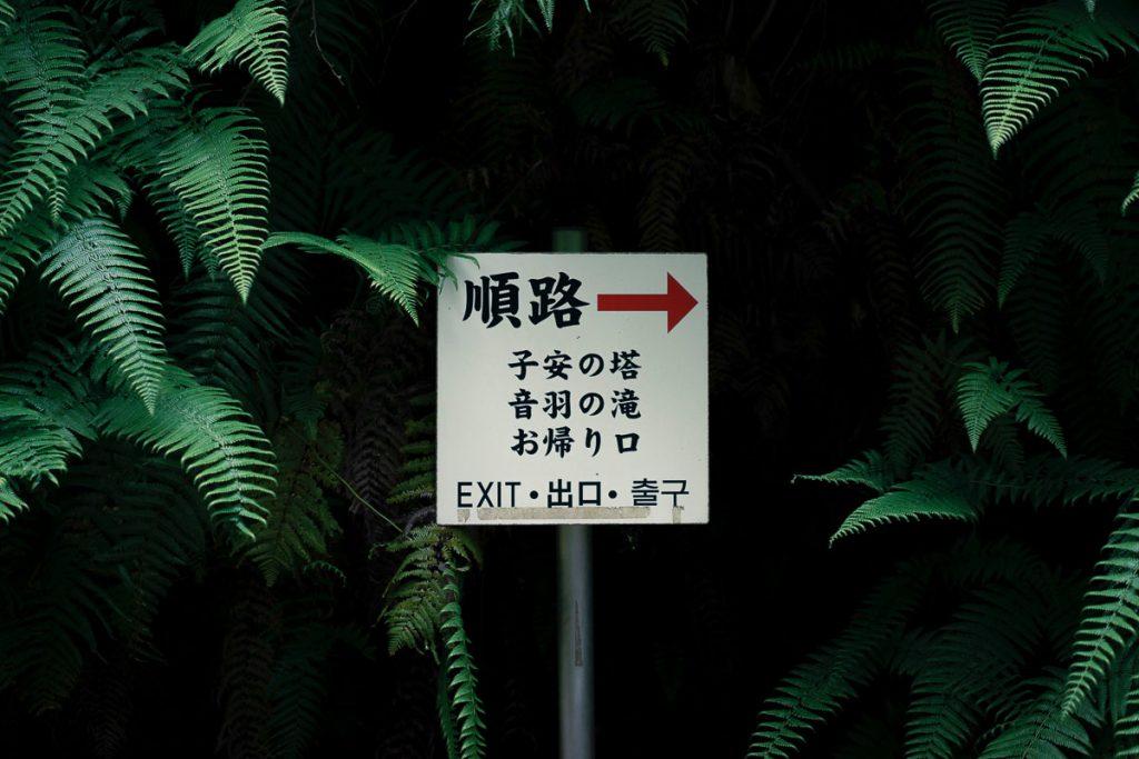 Application de langue pour communiquer au Japon dans notre article Visiter le Japon : Mes trucs et astuces pour un voyage au Japon réussi #japon #asie #voyage